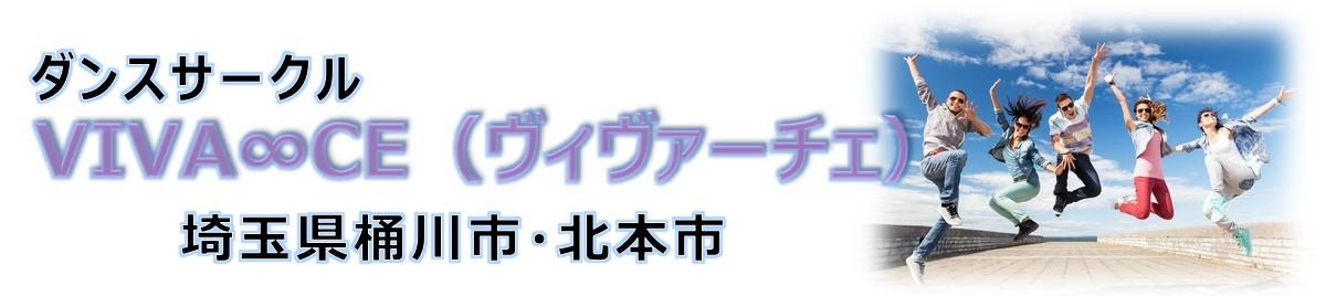 vivace桶川北本のヒップホップダンスサークル・ヴィヴァーチェ・ビバーチェ